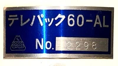Goto Kogaku Telepac 60 (3)