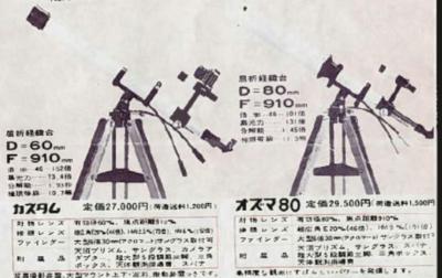 Vixen catalog 1972