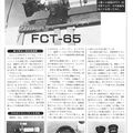 FCT 65 Test report 1987 january