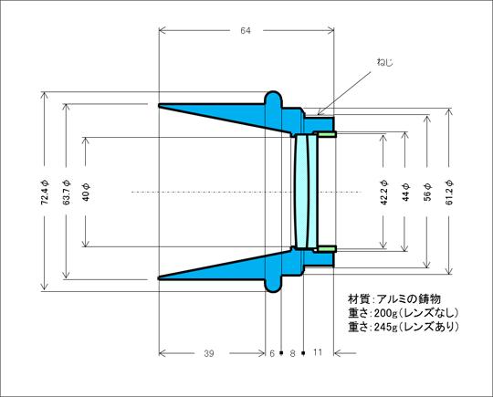 Goto Comet lens cell..jpg