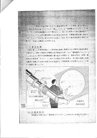6528121-Goto Solar Projector.jpg