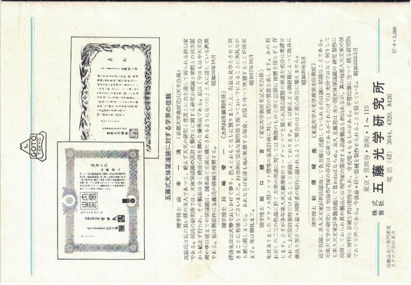Goto 201 pg4.jpg