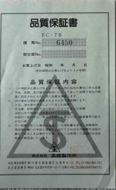 Taka FC76_Manual.jpeg