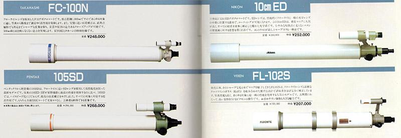 Japanese 4 inch refractor ad.jpg